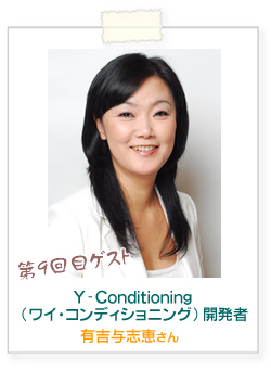 Y-Conditioning開発者 有吉与志恵